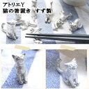 ラッピング無料猫の箸置き すず製アトリエY アトリエY  猫グッズ 猫雑貨 猫 ねこ ネコ 箸置き 食器 スズ 