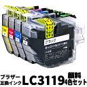 LC3119-4PK 4色セット 顔料大容量タイプブラザー互換インクカートリッジ(LC3119 LC3117 LC3117-4PK LC3119BK LC3119C LC3119M LC3119Y …