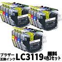 LC3119-4PK 4色×3セット(計12個) 顔料大容量タイプブラザー互換インクカートリッジ(LC3119 LC3117 LC3117-4PK LC3119BK LC3119C LC3…