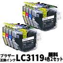 LC3119-4PK 4色×2セット(計8個) 顔料大容量タイプブラザー互換インクカートリッジ(LC3119 LC3117 LC3117-4PK LC3119BK LC3119C LC31…