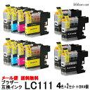 LC111 4色セット×2+ブラック4個 (計12個)ブラザー互換インクカートリッジ 対応機種DCP-J952N(B/W)DCP-J752N DCP-J552N MFC-J870NMF…