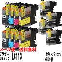 LC113ブラザー互換インクカートリッジ 4色セット 【ICチップ付】×2+ブラック4個対応機種MFC-J6975CDWMFC-J6970CDWMFC-J6770CDWMFC-J6…