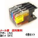 ブラザー LC12 互換インクカートリッジ 4色セット【05P05July14】
