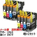 LC213 ブラザー互換インクカートリッジ4色×2セット(計8個)対応機種DCP-J4225N DCP-J4220N MFC-J4725N MFC-J4720N MFC-J5720CDW MFC-…