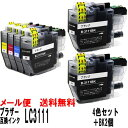 LC3111ブラザー互換インクカートリッジ4色セット+ブラック2個(計6個) ブラック顔料対応機種DCP-J572N DCP-J973N-B/W MFC-J893N DCP-J9…