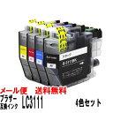 LC3111ブラザー互換インクカートリッジ4色セット ブラック顔料 最新チップ付対応機種DCP-J572N DCP-J973N-B/W MFC-J893N DCP-J978N-B/W…