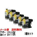 LC111BK ブラック 5個セットブラザー互換インクカートリッジ 対応機種DCP-J952N(B/W)DCP-J752N DCP-J552N MFC-J870NMFC-J980DN/DWN(B/W) MFC-J890DN/DWNMFC-J820DN/DWN MFC-J720D/DWDCP-J957N(B/W)