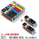 キヤノン互換インクカートリッジBCI-381XL+380XLPGBK 6色セット+380XLPGBK2個(計8個)【BCI-380 BCI-381 BCI-380XL BCI-381XL BCI-381…