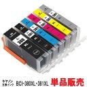 BCI-381XL 380XL (大容量タイプ)単品販売キヤノン互換インクカートリッジ【BCI-380 BCI-381 BCI-380XL BCI-381XL BCI-381XL+380XL BCI…