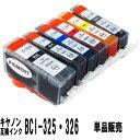 BCI−325 BCI-326CANON キヤノン 互換インクカートリッジ単品販売325BK/326BK/326C/326M/326Y/326GY【05P27May16】