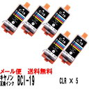 BCI-19CLR カラー 5個セットキヤノン互換インクカートリッジ対応機種 PIXUS iP110 iP100 mini360 mini260 TR153