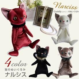 ナルシスミッドナイト ミルクティー ボルドー ブランシェカドリー(Cuddly) |Cuddly カドリー 猫ぬいぐるみ|猫グッズ 猫雑貨 猫 ねこ|ぬいぐるみ|