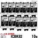 ICBK82(顔料ブラック)エプソン互換インクカートリッジ10個セット対応機種 PX-S05B PX-S05W PX-S06B PX-S06W IC82
