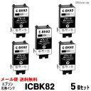 ICBK82(顔料ブラック)エプソン互換インクカートリッジ5個セット対応機種 PX-S05B PX-S05W PX-S06B PX-S06W