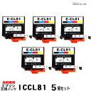 エプソン EPSON ICCL81互換インクカートリッジ4色一体インク 5個セット対応機種:PF-70 PF-81