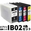 【送料無料!】エプソン IB02 4色セット高品質互換インクカートリッジ顔料増量タイプ【IB02KB IB02CB IB02MB IB02YB】