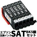 SAT ブラック5個セット エプソン EPSON SAT-6CL 互換インク サツマイモ EP-712A EP-812A