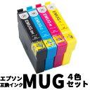 MUG 4色セット 互換インクカートリッジ エプソン EPSON マグカップ EW-052A EW-452A