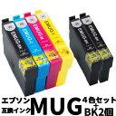 MUG 4色セット+ブラック2個(計6個)セット 互換インクカートリッジ エプソン EPSON マグカップ EW-052A EW-452A