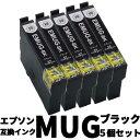 MUG ブラック5個セット 互換インクカートリッジ エプソン EPSON マグカップ EW-052A EW-452A