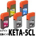 【メール便送料無料】KETA-5CL 増量版 ケンダマ タケトンボ 5色セット エプソン 互換インクボトル EPSON EW-M752T EP-M552T
