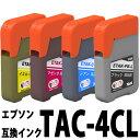 【メール便送料無料】TAK-4CL 増量版 タケトンボ 4色セット エプソン 互換インクボトル EPSON EW-M752T EP-M552T