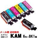 エプソン KAM-6CL-L 6色セット+ブラック1個(計7個) 増量タイプ互換インクEP-881 AB/AN/AR/AW カメ EPSON
