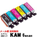 KAM(増量) 6個色選択自由エプソン(EPSON)互換インクEP-881A カメKAM-BK-L KAM-C-L KAM-M-L KAM-Y-L KAM-LC-L KAM-LM-L