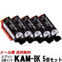 KAM-BK-L ブラック増量タイプ 5個セットエプソン(EPSON)互換インクEP-881A カメ