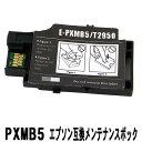 PXMB5 EPSON(エプソン)対応互換メンテナンスボックス(ICチップ付)対応機種 PX-S05B PX-S05W PX-S06B PX-S06W 廃インクパッド