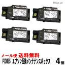 PXMB5 4個セット エプソン対応互換メンテナンスボックス(ICチップ付)対応機種 PX-S05B PX-S05W PX-S06B PX-S06W IC82