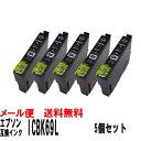 ICBK69Lエプソン互換インクカートリッジブラック増量タイプ5個セット PX-045A PX-046A PX-047APX-105 PX-405A PX-435APX-436A PX-437A …