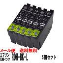 RDH-BK-L エプソン互換インクカートリッジブラック増量タイプ5個セットRDH RDH-4CL RDH-BK-L RDH-BK RDH-C RDH-M RDH-Y RDH4CL RDHBKL …