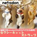 necodon(ねこどん) セクシーキャットキーホルダー泉 匡範 作【猫 キーホルダー】|猫グッズ 猫雑貨 猫 ねこ ネコ|キーホルダー|猫グッズ|猫雑貨