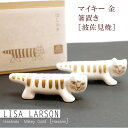 リサラーソン(Lisa Larson)箸置き マイキー 金[波佐見焼] |猫グッズ 猫雑貨 猫 ねこ 食器 |
