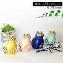 リサラーソン (Lisa Larson) MIA (S) ミアミニ NEWカラー 猫グッズ 猫雑貨