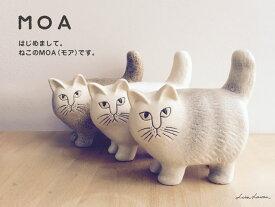 リサラーソン(Lisa Larson)猫の置物 MOA(モア)猫グッズ 猫雑貨 猫 ねこ 置物