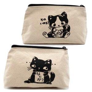やまねこ(やまねみえこ) キャンパスポーチ 猫 ポーチ 猫グッズ 猫雑貨