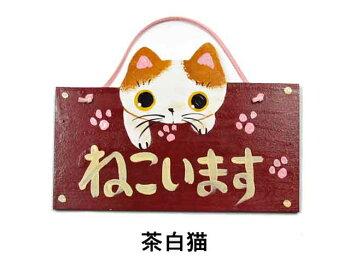 猫のドアプレート猫います