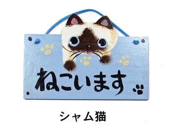 猫のドアプレート猫いますやまねこさん手作り猫グッズ