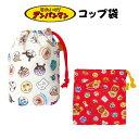 アンパンマン コップ袋 コップ巾着 保育園 幼稚園 男の子 女の子 キャラクター 人気 子供 キッズ コップ入れ