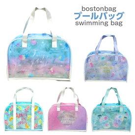 プールバッグボストン型 ビーチバッグ 女の子 キッズ 子供 ビーチバック ファスナー式 スイミングバッグ プールバック かわいい 子供用プールバッグ 2020