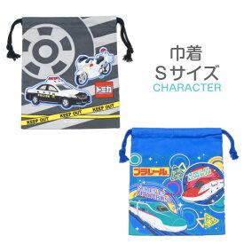 トミカ プラレール 巾着S 日本製 子供 幼稚園 保育園 小学校 キッズ 2020 TOMICA 入園グッズ 入学グッズ ナイロン 巾着袋 給食袋 お菓子やゲーム入れに