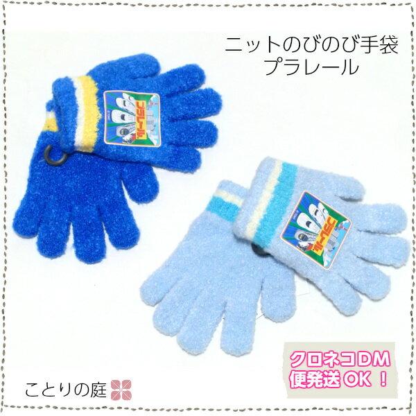 手袋 プラレール 子供 キッズ 男の子 ミトン 防寒 グッズ 幼稚園 保育園 通学 伸びる キャラクター