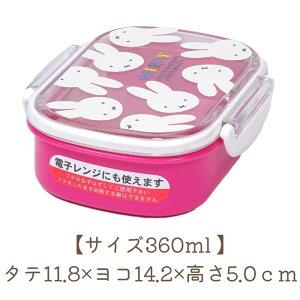 ミッフィーお弁当箱丸ランチボックス360ml女の子入園入学保育園幼稚園グッズ可愛い給食