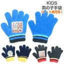 手袋 キャラクター 2〜3歳向け 男児 男の子 子供 キッズ ミトン 防寒 グッズ 幼稚園 保育園 通学 寒い日もあったか〜い♪