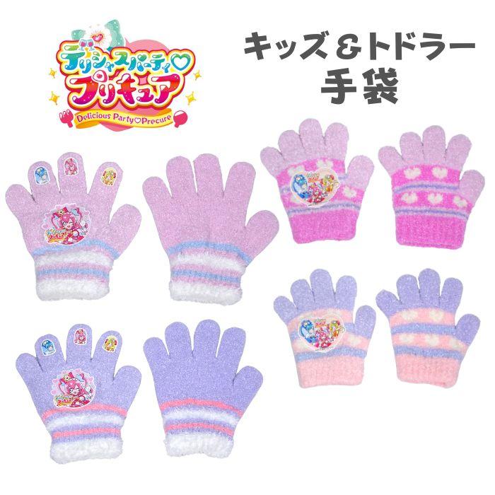 手袋 キッズ 子供 HUGっと!プリキュア グッズ 防寒 幼稚園 保育園 トドラー 雪遊び のびのび手袋 あす楽対応
