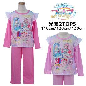 スタートゥインクルプリキュア 長袖パジャマ 光る2TOPS 子供パジャマ 光るパジャマ ピンク サックス 長袖 ルームウェア 寝間着 寝巻 女子