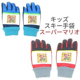 手袋 スーパーマリオ スキーグローブ スキー手袋 5本指 子供 キッズ スノーグローブ 防寒 グッズ 幼稚園 保育園 男の子 通学 雪遊び
