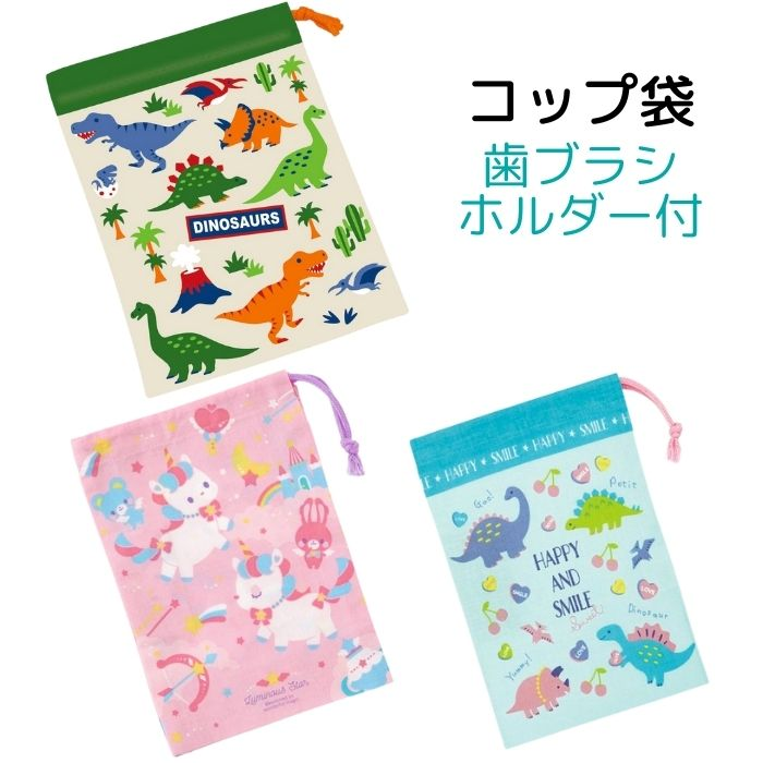 コップ袋 恐竜柄 巾着 子供 キッズ 幼稚園 保育園 小学校 男の子 グッズ 巾着袋 給食袋